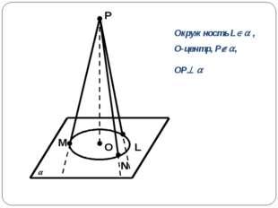 P O M N L  Окружность L , O-центр, P, OP 