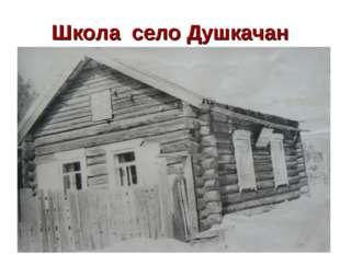 Школа село Душкачан