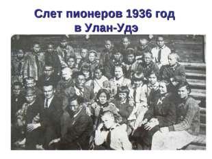 Слет пионеров 1936 год в Улан-Удэ
