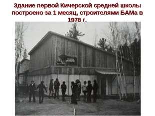Здание первой Кичерской средней школы построено за 1 месяц, строителями БАМа