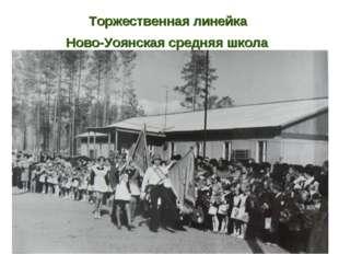 Торжественная линейка Ново-Уоянская средняя школа