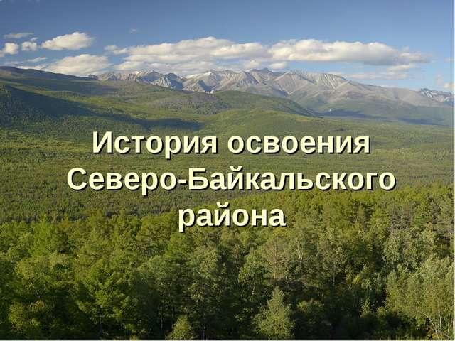 История освоения Северо-Байкальского района
