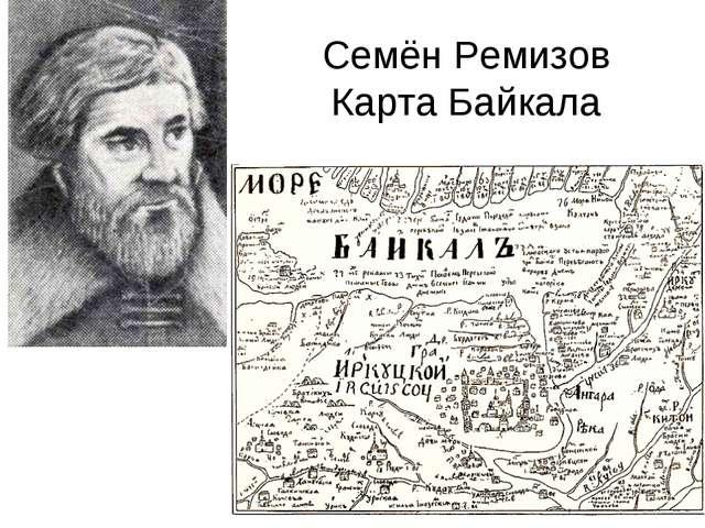 Семён Ремизов Карта Байкала