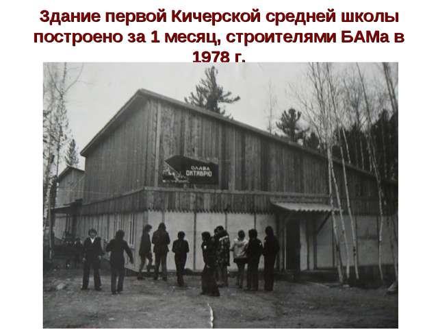Здание первой Кичерской средней школы построено за 1 месяц, строителями БАМа...