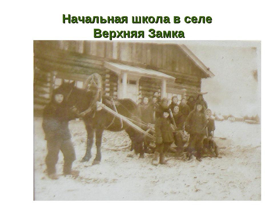 Начальная школа в селе Верхняя Замка