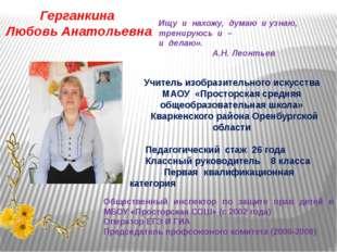 Герганкина Любовь Анатольевна Ищу и нахожу, думаю и узнаю, тренируюсь и – и д