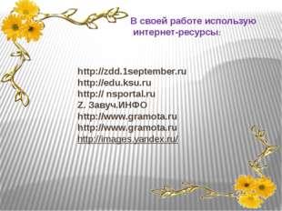 В своей работе использую интернет-ресурсы: http://zdd.1september.ru http://ed