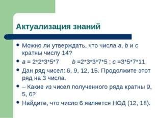 Актуализация знаний Можно ли утверждать, что числа a, b и c кратны числу 14?