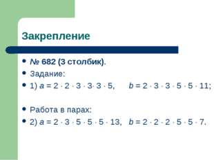 Закрепление № 682 (3 столбик). Задание: 1) а = 2  2  3  3 3  5,b = 2 
