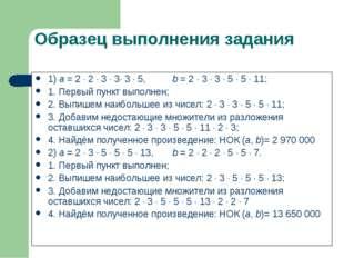 Образец выполнения задания 1) а = 2  2  3  3 3  5,b = 2  3  3  5  5