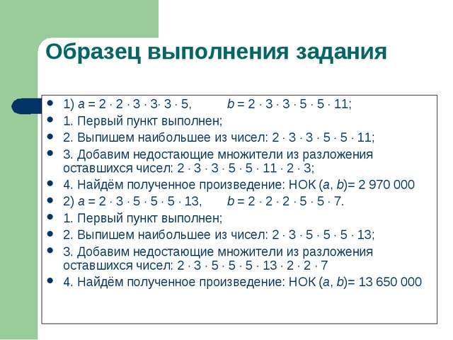 Образец выполнения задания 1) а = 2  2  3  3 3  5,b = 2  3  3  5  5...