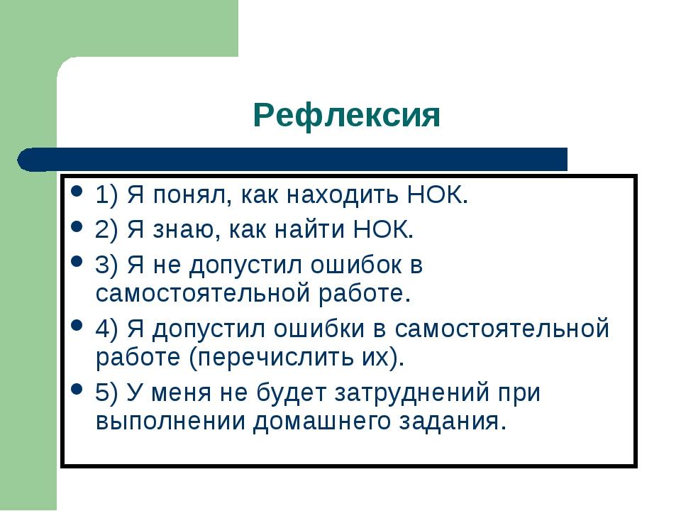 Рефлексия 1) Я понял, как находить НОК. 2) Я знаю, как найти НОК. 3) Я не доп...