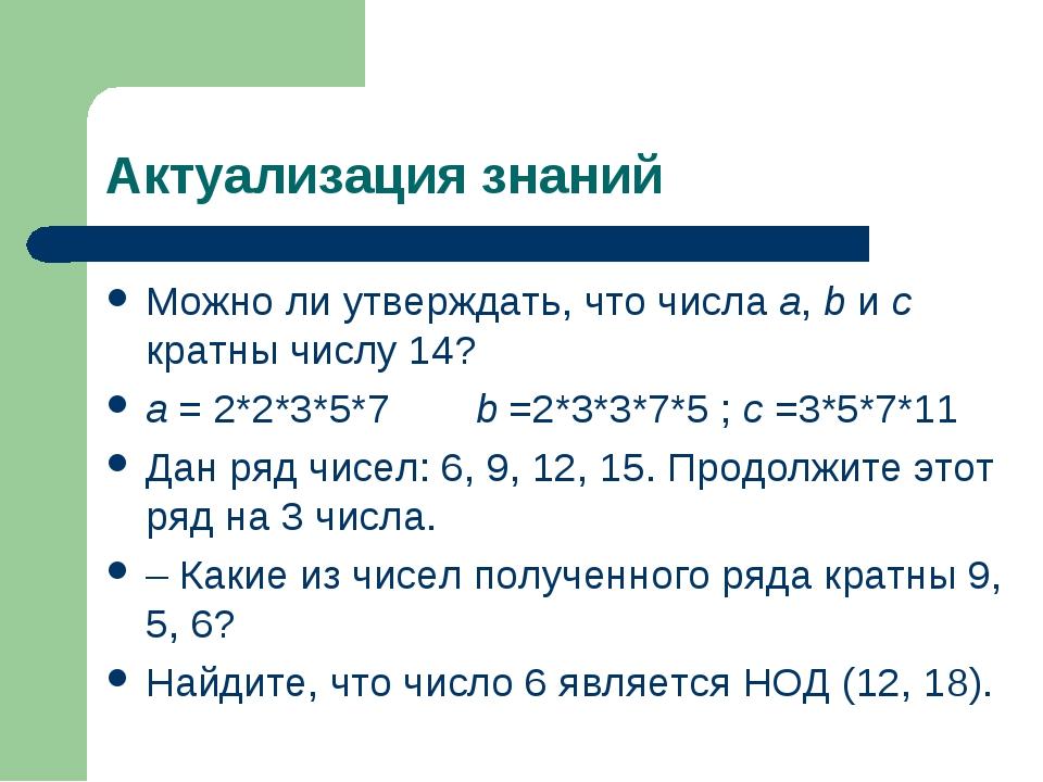 Актуализация знаний Можно ли утверждать, что числа a, b и c кратны числу 14?...