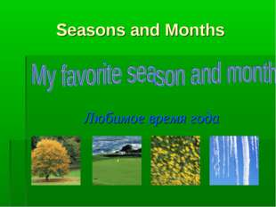 Seasons and Months Любимое время года