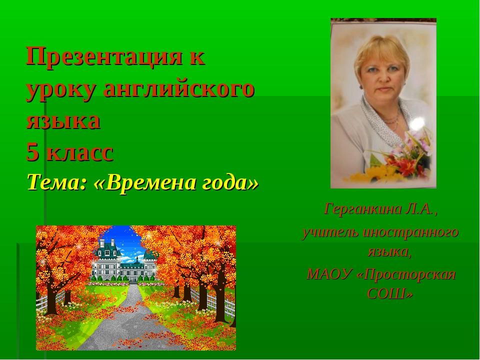 Презентация к уроку английского языка 5 класс Тема: «Времена года» Герганкина...