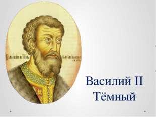 Василий II Тёмный