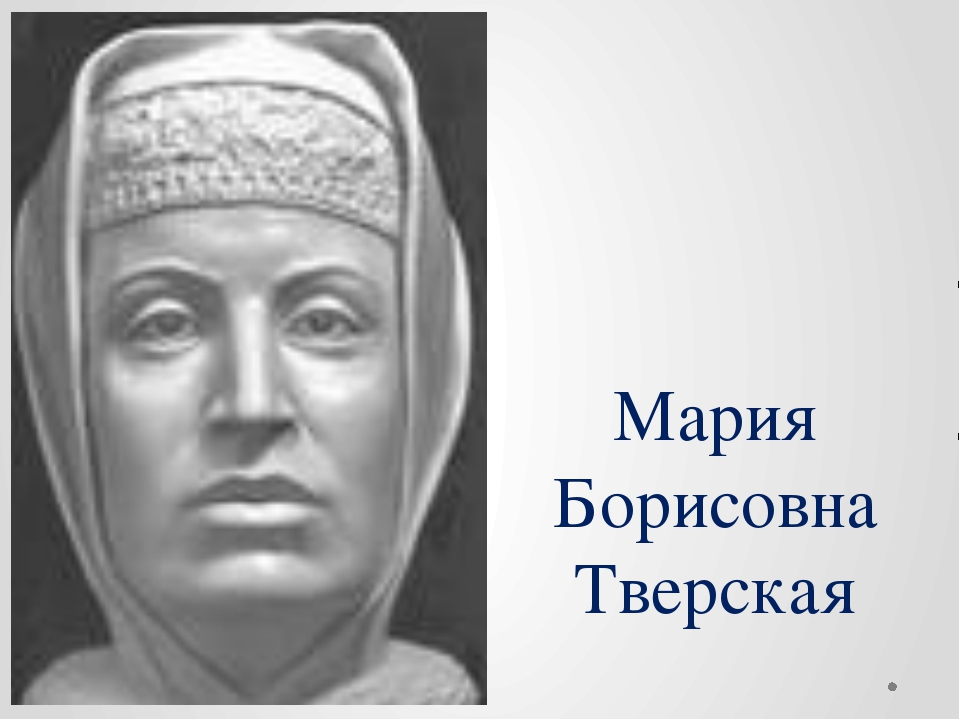 Мария Борисовна Тверская