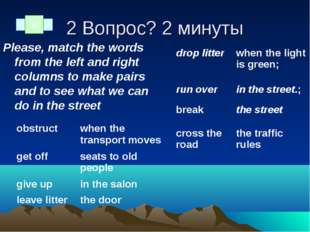2 Вопрос? 2 минуты Please, match the words from the left and right columns to
