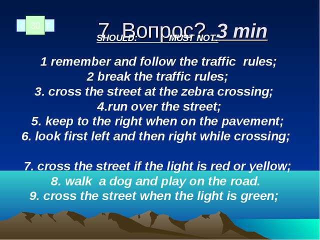 7 Вопрос? 3 min SHOULD: MUST NOT: 1 remember and follow the traffic rules; 2...