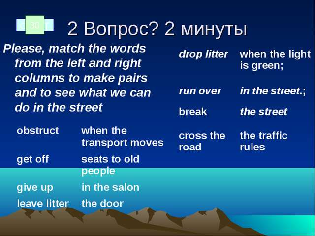 2 Вопрос? 2 минуты Please, match the words from the left and right columns to...