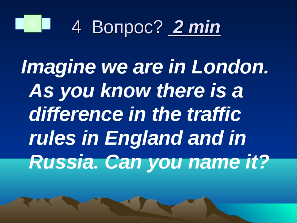 4 Вопрос? 2 min Imagine we are in London. As you know there is a difference i...