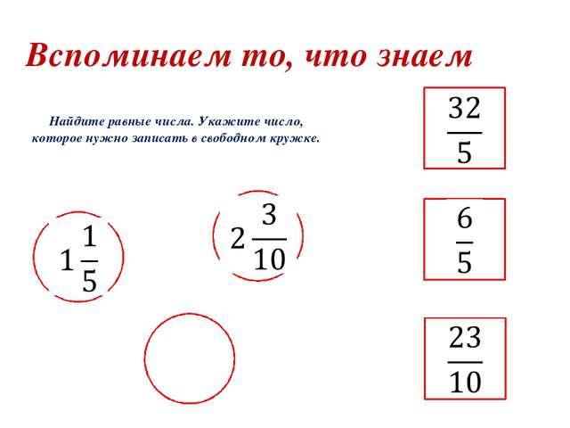 Вспоминаем то, что знаем Найдите равные числа. Укажите число, которое нужно з...