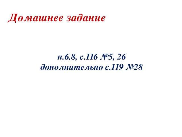 Домашнее задание п.6.8, с.116 №5, 26 дополнительно с.119 №28