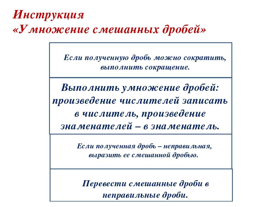 Инструкция «Умножение смешанных дробей» Если полученную дробь можно сократить...