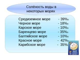 Средиземное море - 39%о Черное море - 18%о Карское море - 10%о Баренцево мор