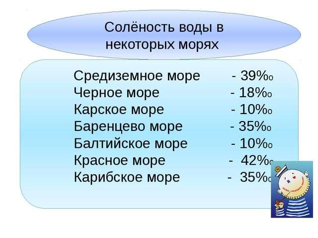 Средиземное море - 39%о Черное море - 18%о Карское море - 10%о Баренцево мор...