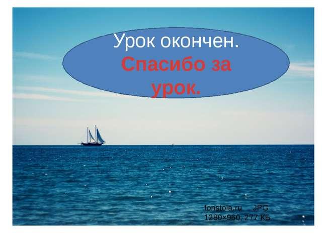 fonstola.ru   JPG 1280×960, 277КБ Урок окончен. Спасибо за урок.