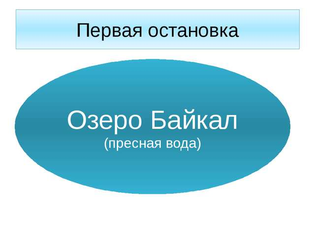 Первая остановка Озеро Байкал (пресная вода)