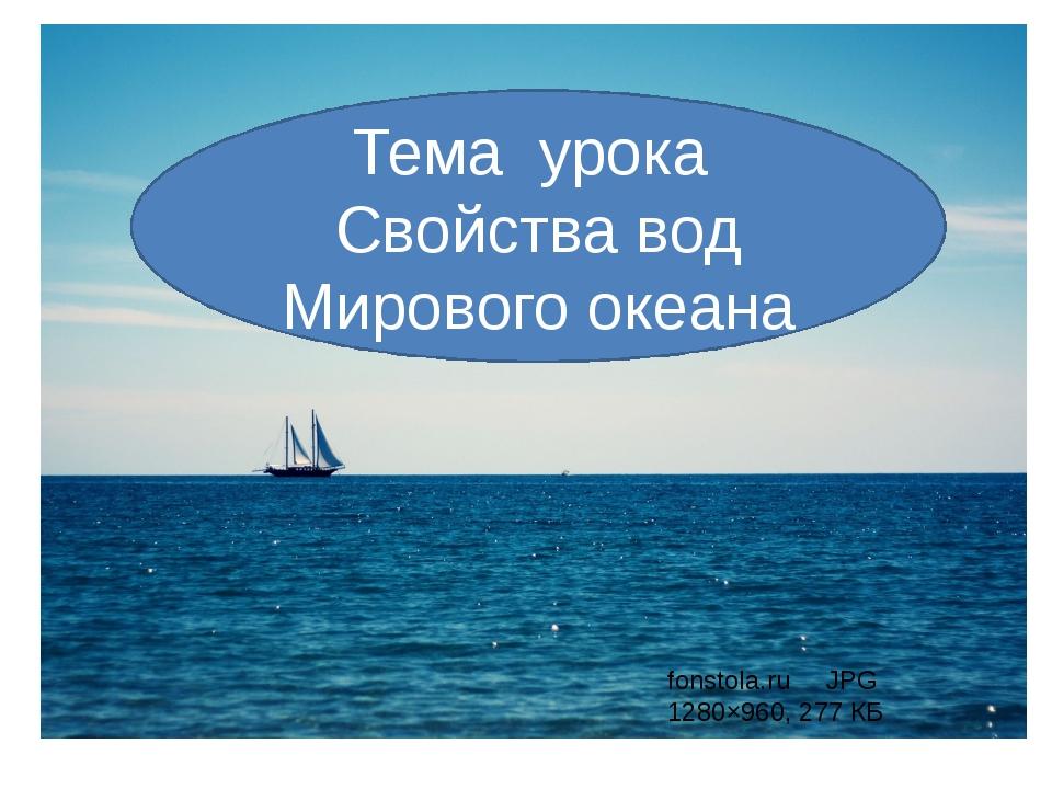 fonstola.ru   JPG 1280×960, 277КБ Тема урока Свойства вод Мирового океана