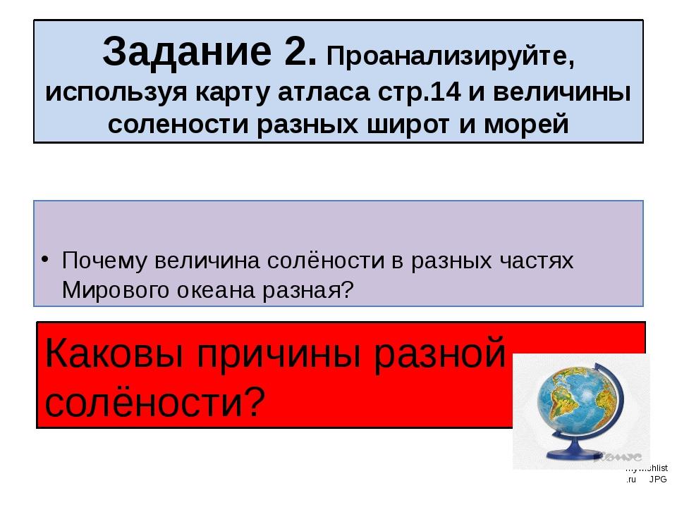 Задание 2. Проанализируйте, используя карту атласа стр.14 и величины соленост...