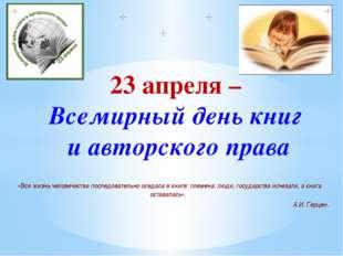 «Вся жизнь человечества последовательно оседала в книге: племена, люди, госуд