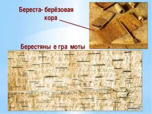 Берестяны́е гра́моты Береста- берёзовая кора