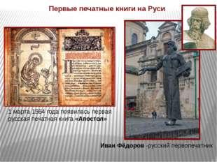 Первые печатные книги на Руси 1 марта 1564 года появилась первая русская печа