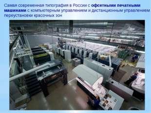 Самая современная типография в России с офсетными печатными машинами с компью