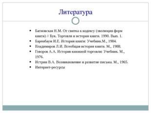 Литература Багновская Н.М. От свитка к кодексу (эволюция форм книги) // Бук.