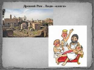 Древний Рим . Люди- «книги»