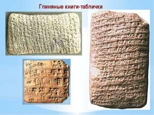 Глиняные книги-таблички