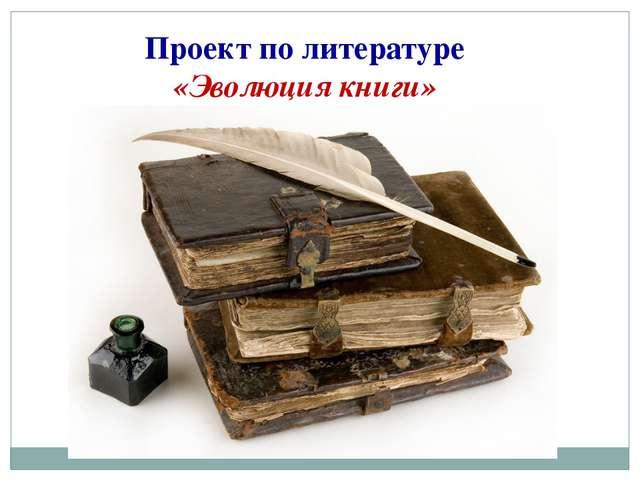 Проект по литературе «Эволюция книги»