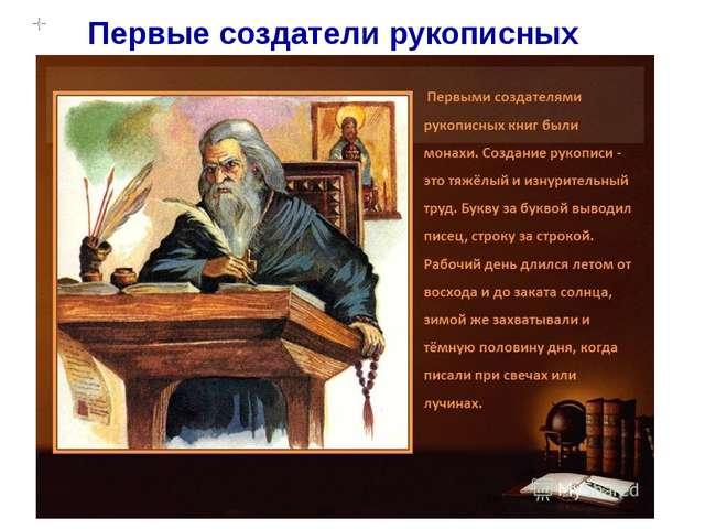 Первые создатели рукописных книг