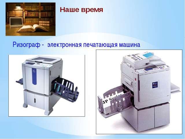 Ризограф - электронная печатающая машина Наше время