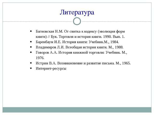 Литература Багновская Н.М. От свитка к кодексу (эволюция форм книги) // Бук....