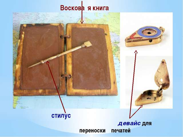 стилус девайс для переноски печатей Воскова́я книга