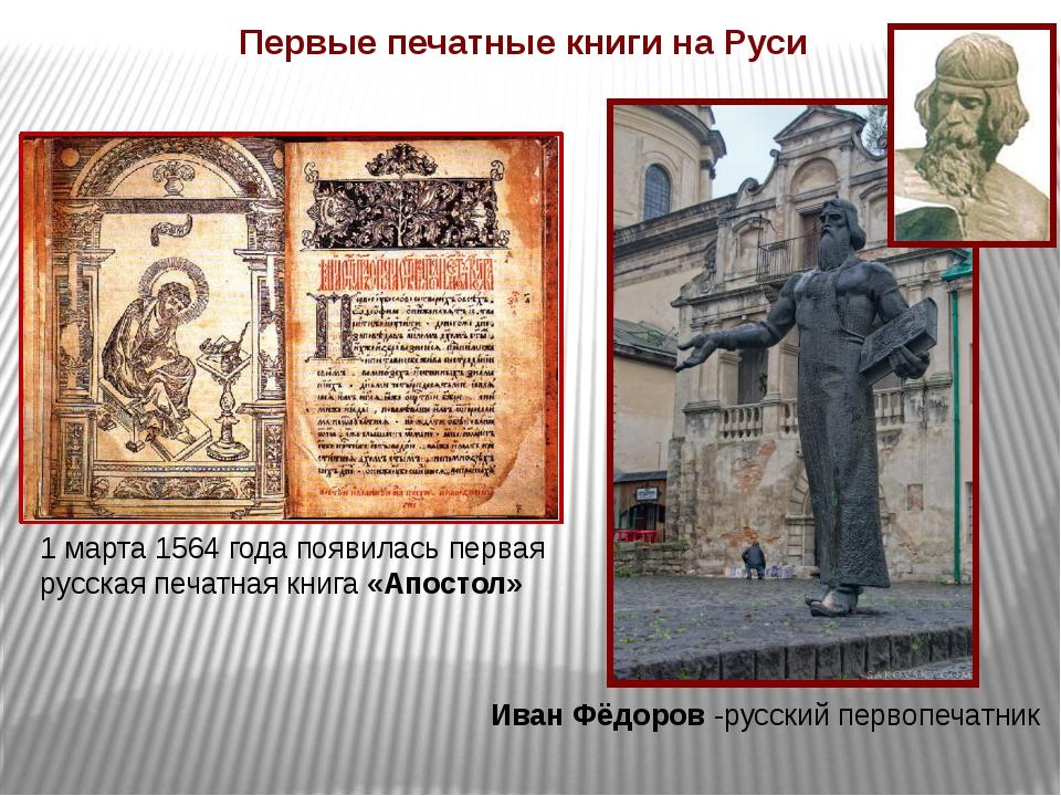 Первые печатные книги на Руси 1 марта 1564 года появилась первая русская печа...