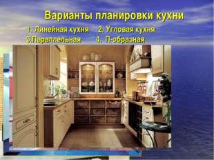 Варианты планировки кухни Линейная кухня 2. Угловая кухня 3.Параллельная 4. П