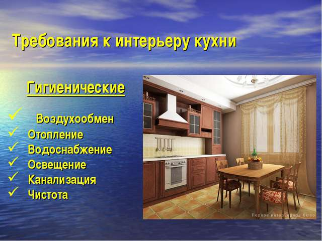 Требования к интерьеру кухни Воздухообмен Отопление Водоснабжение Освещение...