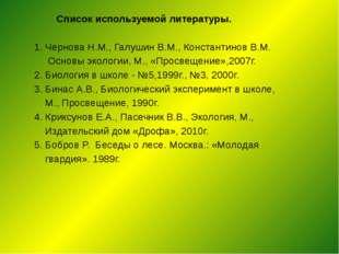 Список используемой литературы.  1. Чернова Н.М., Галушин В.М., Константино